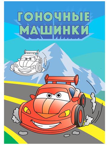Книжки-раскраски – купить по лучшей цене | woozzee.ru ...