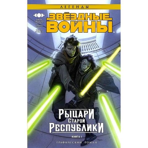 Звёздные войны. Рыцари Старой Республики. Книга 1