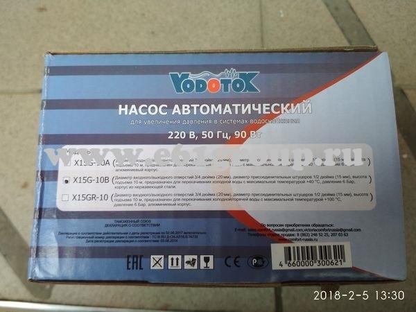 Насос Vodotok (XinWilo) для подкачки X15G-10B, хол.вода, 1 бар, корпус нерж. стоимость