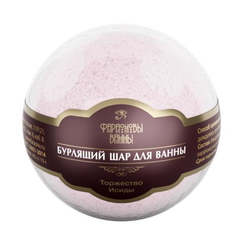 Бурлящий шар для ванны «Торжество Исиды»