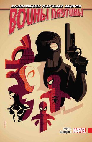 Воины Паутины. Лимитированная обложка для Комиксшопов - В