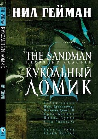Песочный человек (The Sandman). Книга 2. Кукольный домик
