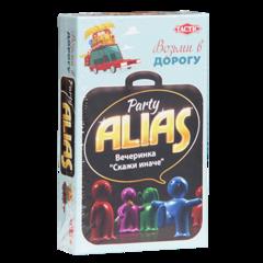 Alias Компактный Вечеринка
