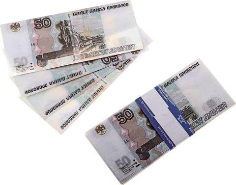 Деньги 50 рублей (муляж)