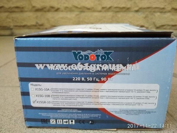 5 Насос Vodotok (XinWilo) для подкачки X15GR-10, гор. и хол.вода, 1 бар стоимость