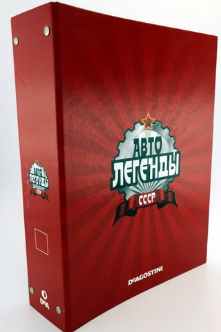 Folder for storing magazines DeAgostini Auto Legends USSR