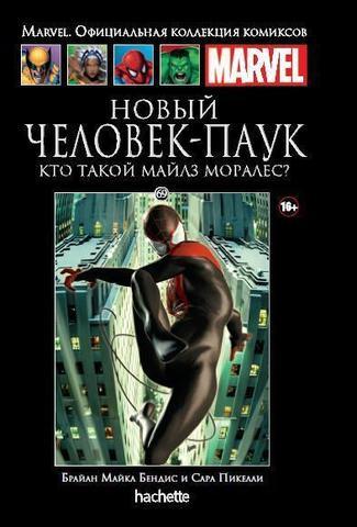 Новый Человек-Паук. Кто такой Майлз Моралес? (Ашет #69)