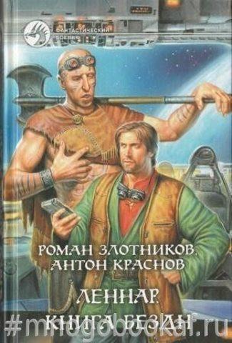 Леннар. Книга Бездн