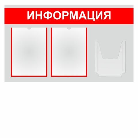 Информационный стенд на 2 плоских + 1 объемный карман 800х480мм