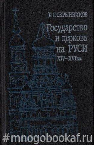 Государство и церковь на Руси ХIV - ХVI вв. Подвижники русской церкви