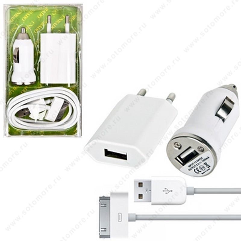 3в1 - СЗУ 1xUSB 1.0А + АЗУ 1xUSB 1.0A + кабель USB to Lightning белый