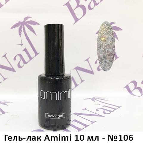 Гель-лак Amimi 10 мл - №106
