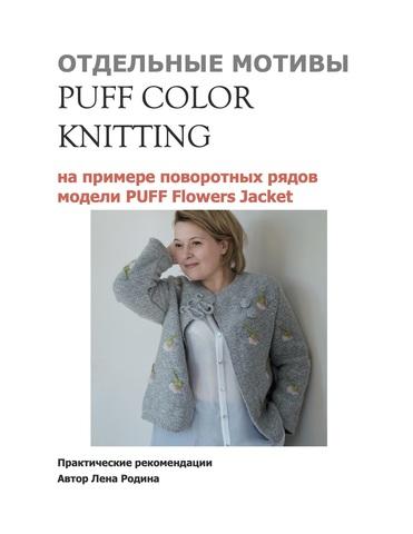 PDF-описание МК мотивы в модели Puff Flowers Jacket PuffColorKnitting (автор Лена Родина)