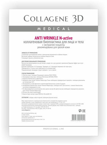 Коллагеновые биопластины для лица и тела N-актив ANTI WRINKLE с плацентолью, Medical Collagene 3D