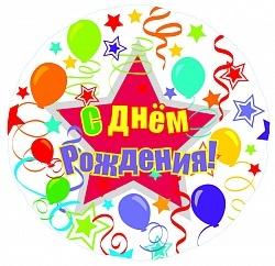Фольгированный шар С Днем рождения (Шары и ленты) 18