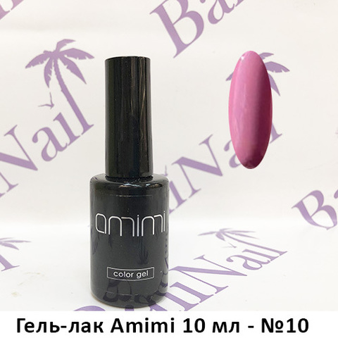 Гель-лак Amimi 10 мл - №10