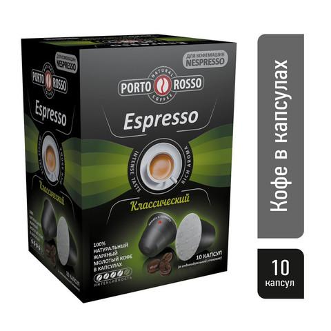 Капсулы для кофемашин Porto Rosso Espresso (10 штук в упаковке)