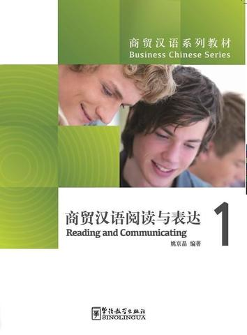 Business Chinese Series-Reading and communicating I