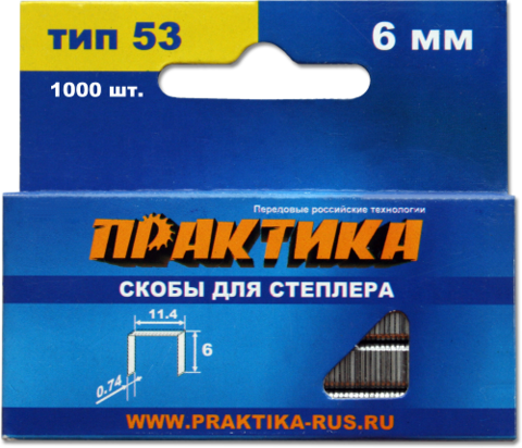 Скобы ПРАКТИКА для степлера, серия Мастер,    6 мм, Тип 53, толщина 0,74 мм, ширина 11,4 м (037-282)