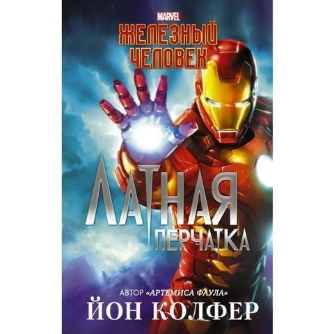 MARVEL/Железный Человек: Латная перчатка