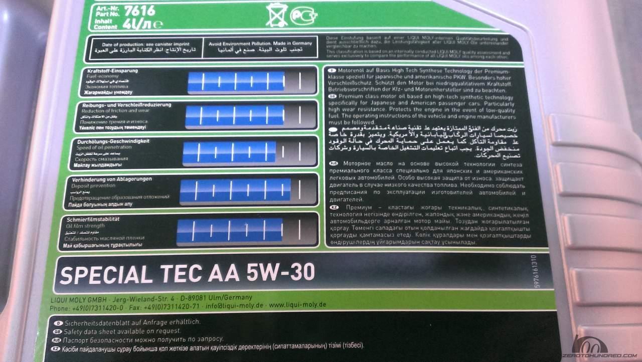Liqui Moly Special Tec AA 5W30 Синтетическое моторное масло