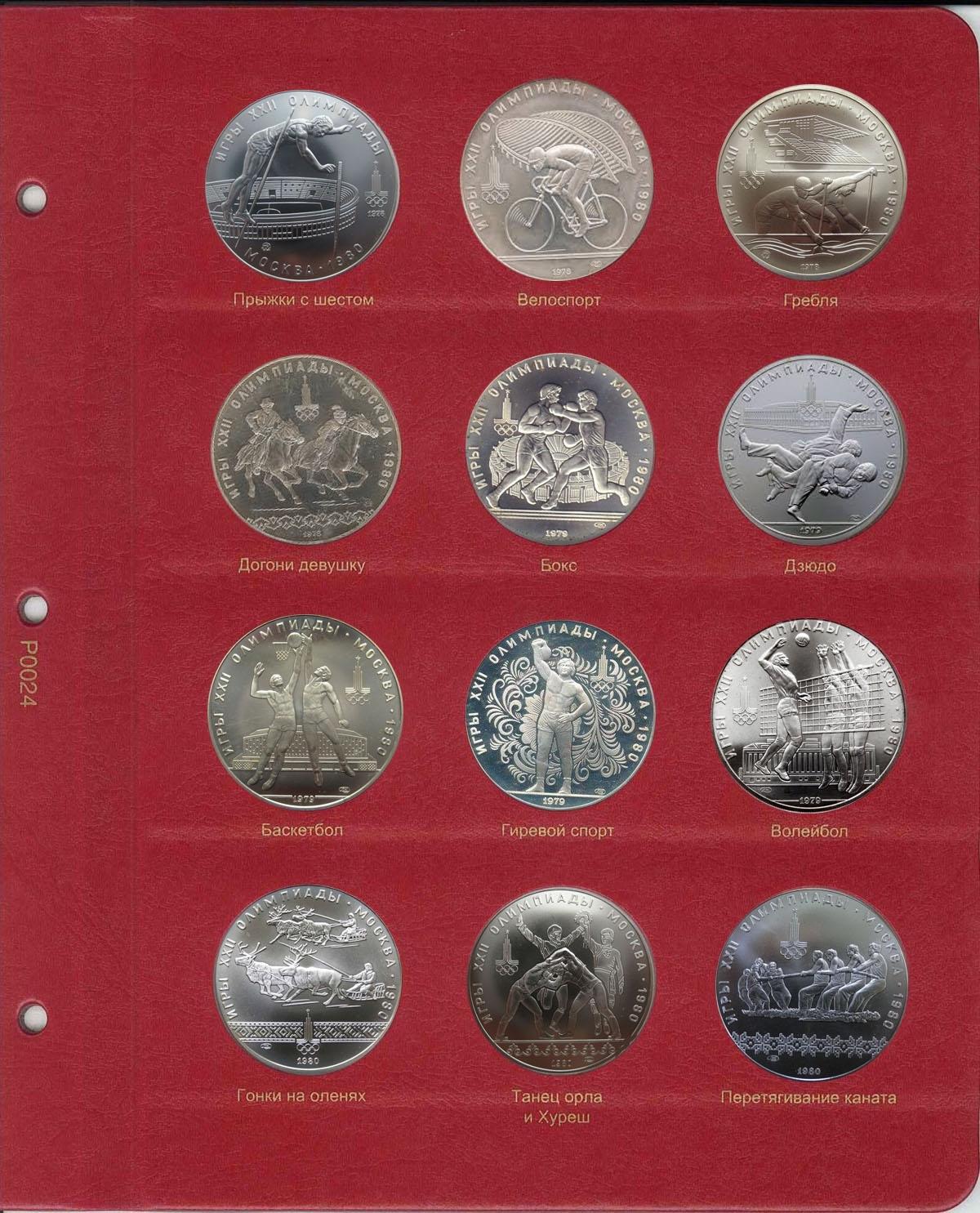 Комплект листов для серии монет СССР