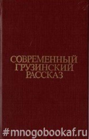 Современный грузинский рассказ