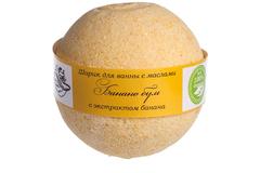 (Срок годности до 19.12.2020) Шарик для ванн с увлажняющим комплексом Банано бум (банан), 160g ТМ Savonry