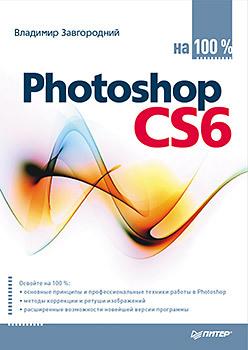 Photoshop CS6 на 100% и б аббасов основы графического дизайна на компьютере в photoshop cs6 учебное пособие