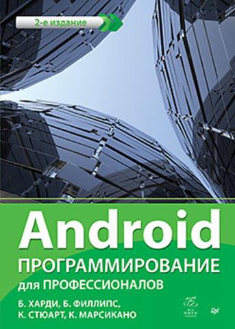 Android. Программирование для профессионалов. 2-е издание