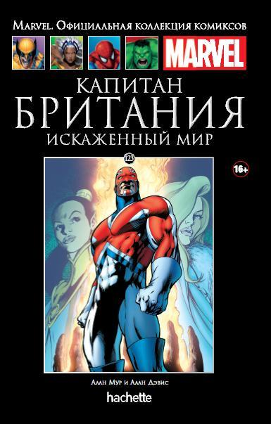 Капитан Британия. Искаженный мир (Ашет #123)