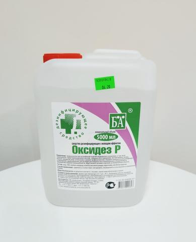 Дезинфицирующее средство Оксидез Р 5 литров