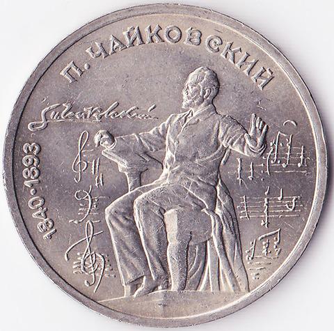 1 рубль 1990 Чайковский
