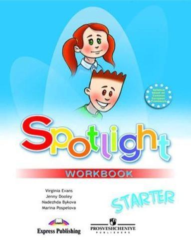 Spotlight Starter Английский в фокусе Быкова Н., Ваулина Ю. Английский для начинающих. Рабочая тетрадь