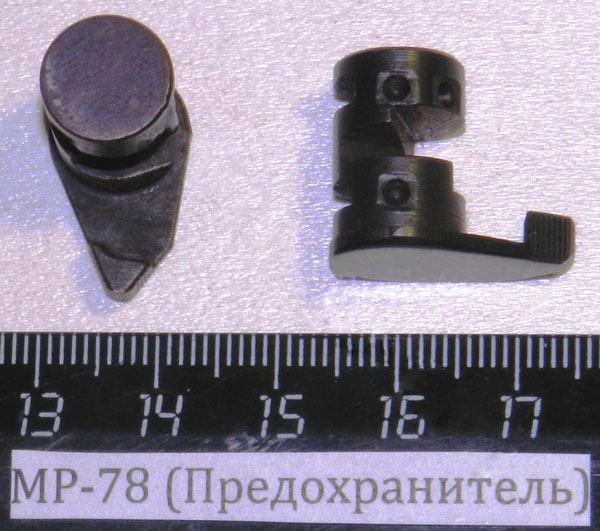 МР-78 (Предохранитель) 46805