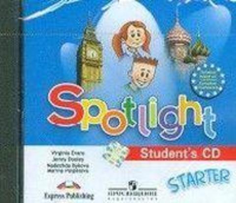 Spotlight Starter Английский в фокусе. Быкова Н., Поспелова М.Д. Английский для начинающих. Диск для работы дома