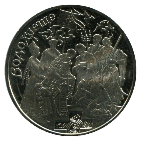 "5 гривен ""Свято Водохреща"" 2006 год"