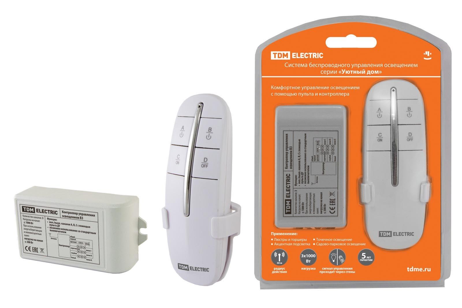 Комплект для беспроводного управления освещением ПУ2-МK-3 (3 канала) Уютный дом