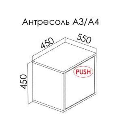 ПОРТЕ-РОУЗ антресоль А3/А4