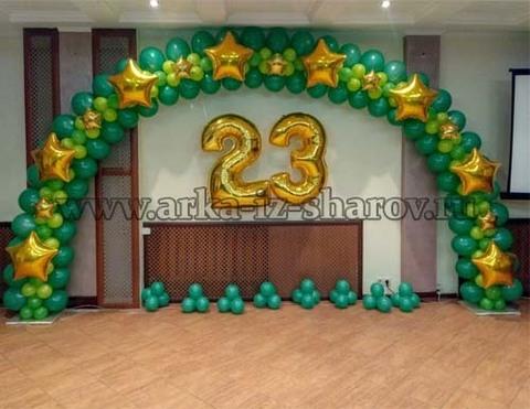 арка из шаров на 23 февраля