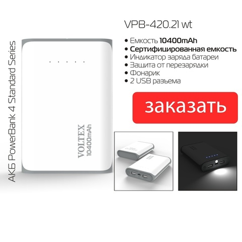 Power Bank Voltex VPB-420.21 2xUSB 10400mAh