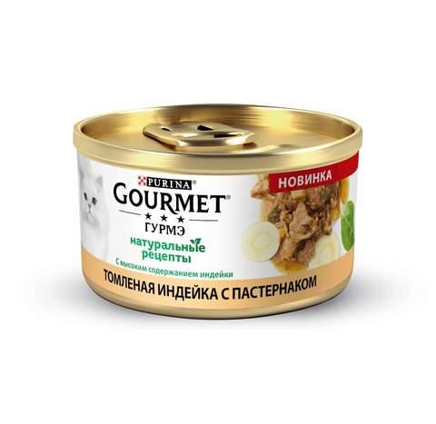Gourmet Натуральные рецепты консервы для кошек томленая индейка пастернак 85г