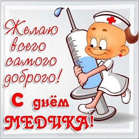 Съедобные картинки на вафельной бумаге, День медицинского работника 15