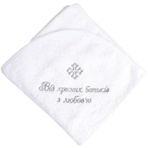 Махровое полотенце для крещения От крестных родителей