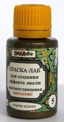 Краска-лак SMAR для создания эффекта эмали, Металлик. Цвет №5 Старое золото