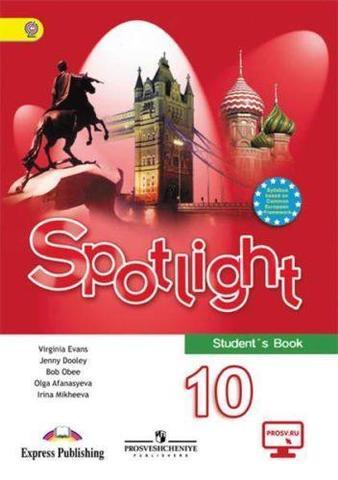Spotlight 10 кл. Student's book. Английский в фокусе. Афанасьева, Дули, Михеева. Учебник (2018 год)