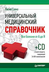 Универсальный медицинский справочник. Все болезни от А до Я (+CD с базой лекарств, содержащей 24 000 наименований)