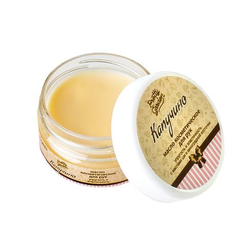 Масло для рук «Капучино» с маслами ши и виноградной косточки. Упругость и эластичность, 60±5 г ТМ Pretty Garden