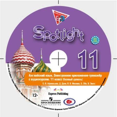 Spotlight 11. Английский в фокусе. Афанасьева, Дули, Михеева. Электронное приложение-тренажёр с аудиокурсом. (1 CD)