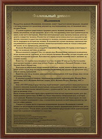 Фамильный диплом на фотобумаге